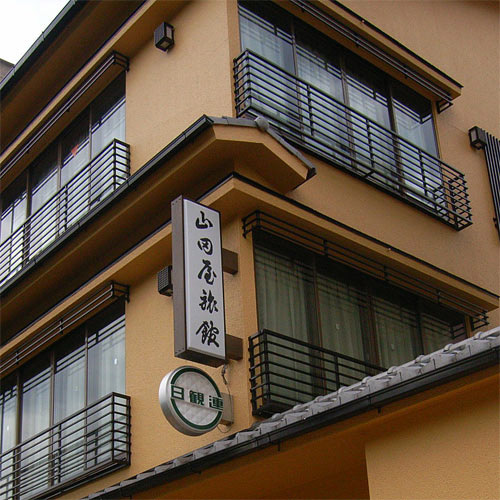 山田屋旅館<京都府>