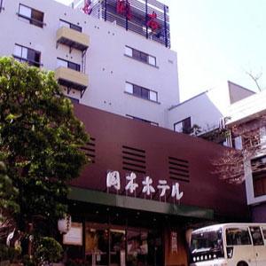 熱海温泉 熱海 岡本ホテル