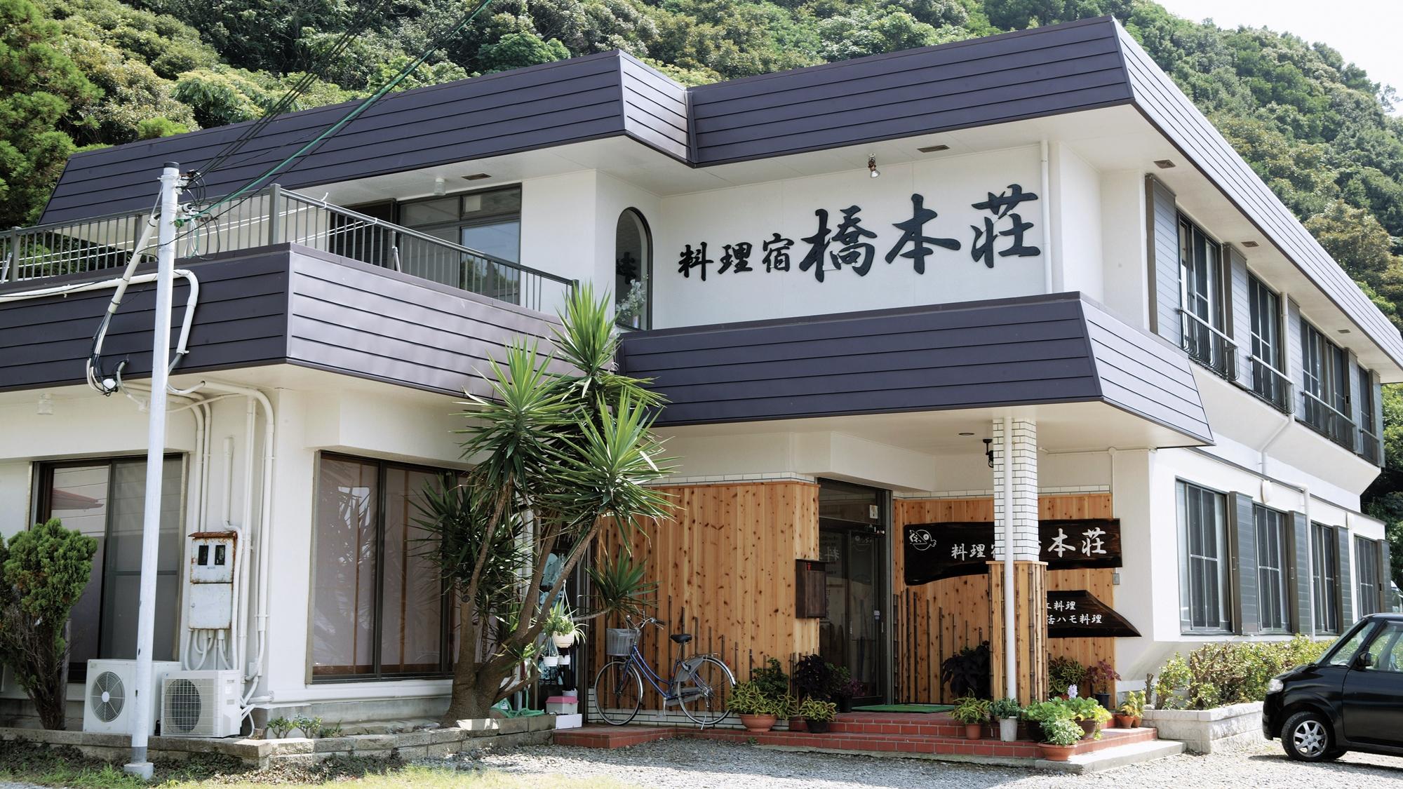 料理民宿 橋本荘◆楽天トラベル