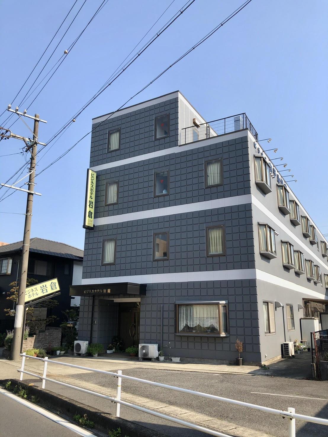 ビジネスホテル 岩倉◆楽天トラベル