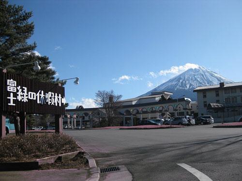 富士 緑の休暇村◆楽天トラベル