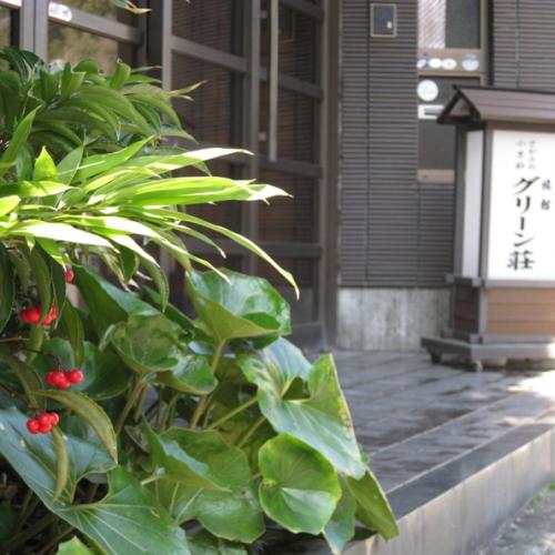 旅館 グリーン荘◆楽天トラベル