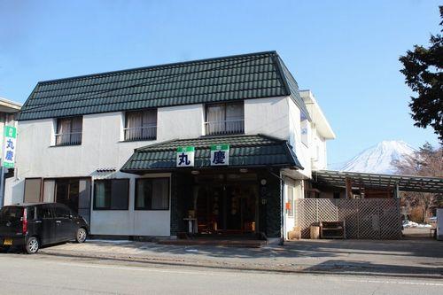 民宿 丸慶◆楽天トラベル