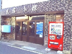 ビジネス民宿 おぐら荘◆楽天トラベル