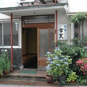 寿司 旅館 常天◆楽天トラベル