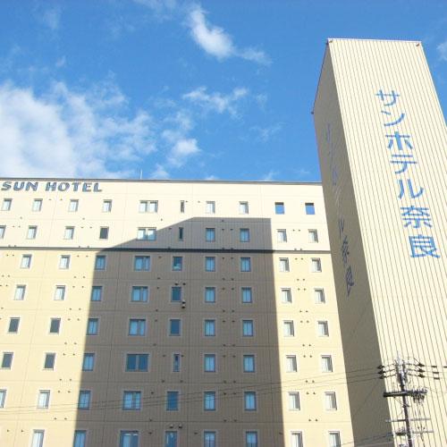サン ホテル 奈良◆楽天トラベル