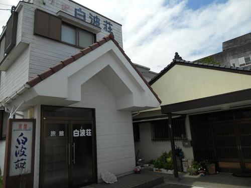旅館 白波荘◆楽天トラベル