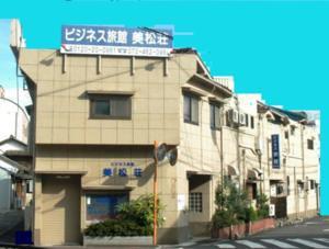 ビジネス旅館 美松荘◆楽天トラベル