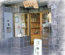 長楽寺宿坊「遊行庵」