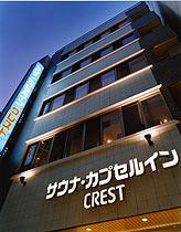 サウナ カプセル イン クレスト 松戸◆楽天トラベル
