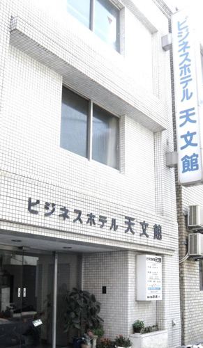 ビジネスホテル 天文館◆楽天トラベル
