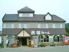 田沢湖高原温泉 民宿 ルーム