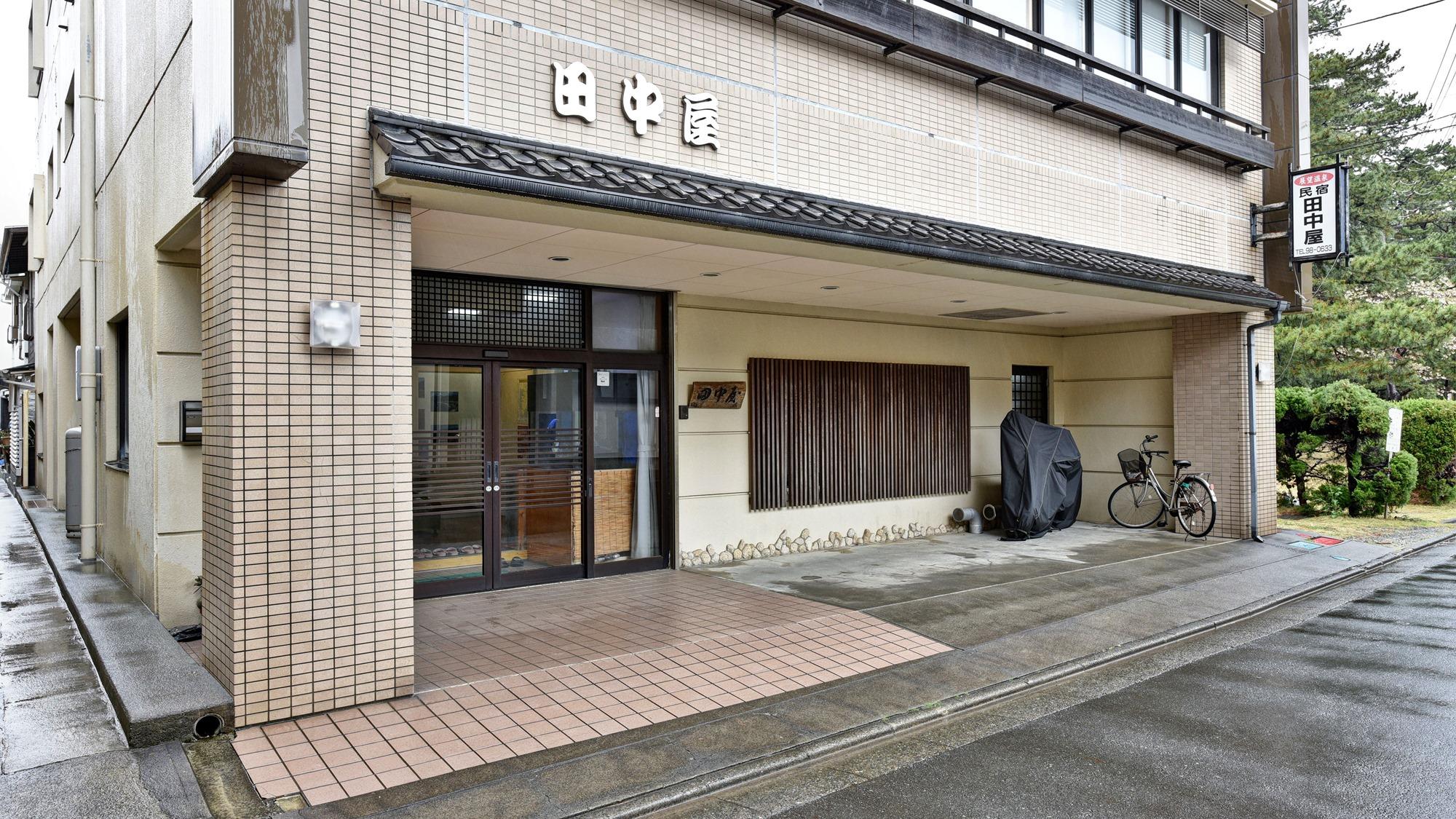 温泉民宿 田中屋◆楽天トラベル