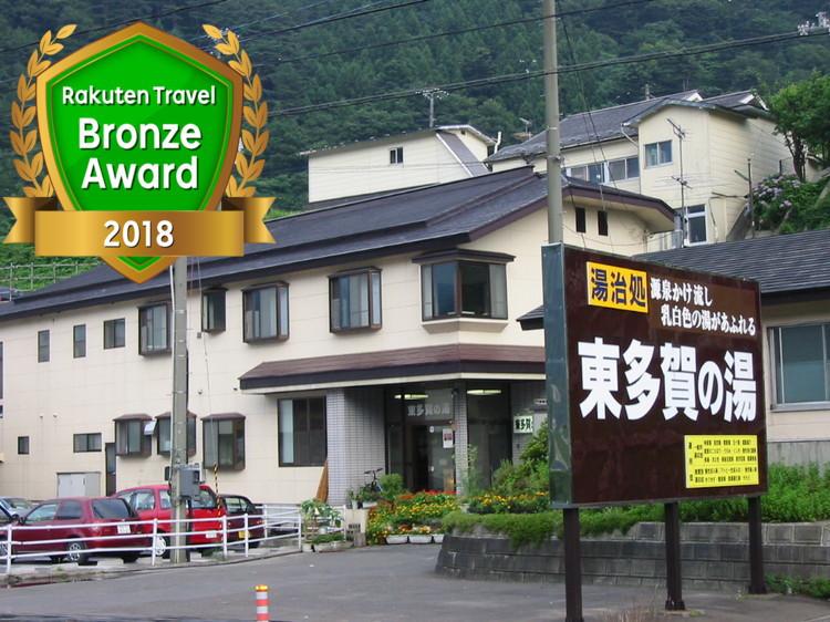 旅館 東多賀の湯◆楽天トラベル