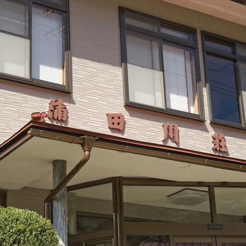 蒲田川荘◆楽天トラベル