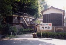 川魚山菜料理のお宿 滝乃荘