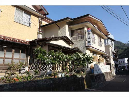 温泉民宿 与三郎◆楽天トラベル