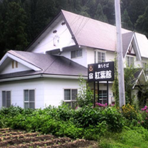湯ノ花温泉 紅葉館
