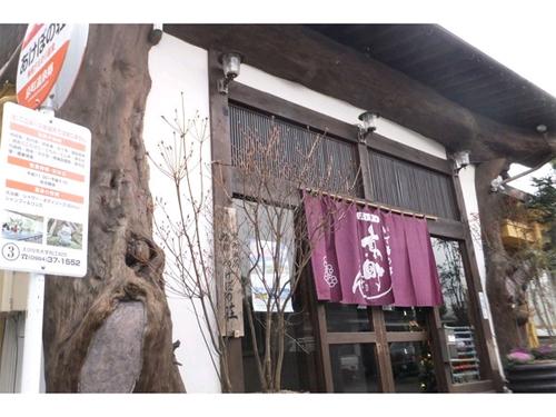 旅館 あけぼの荘◆楽天トラベル