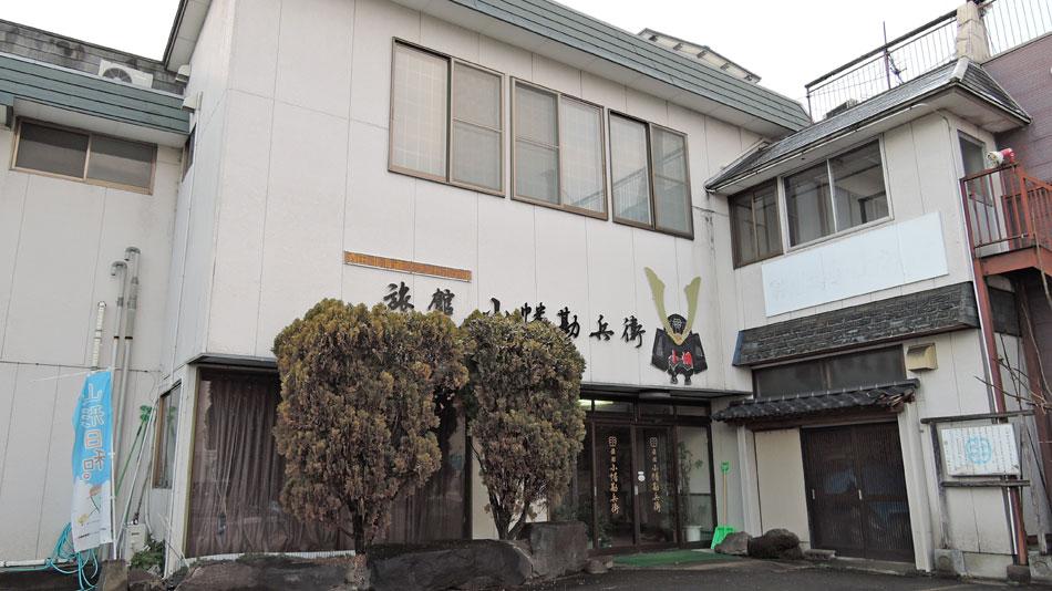旅館 小幡勘兵衛◆楽天トラベル