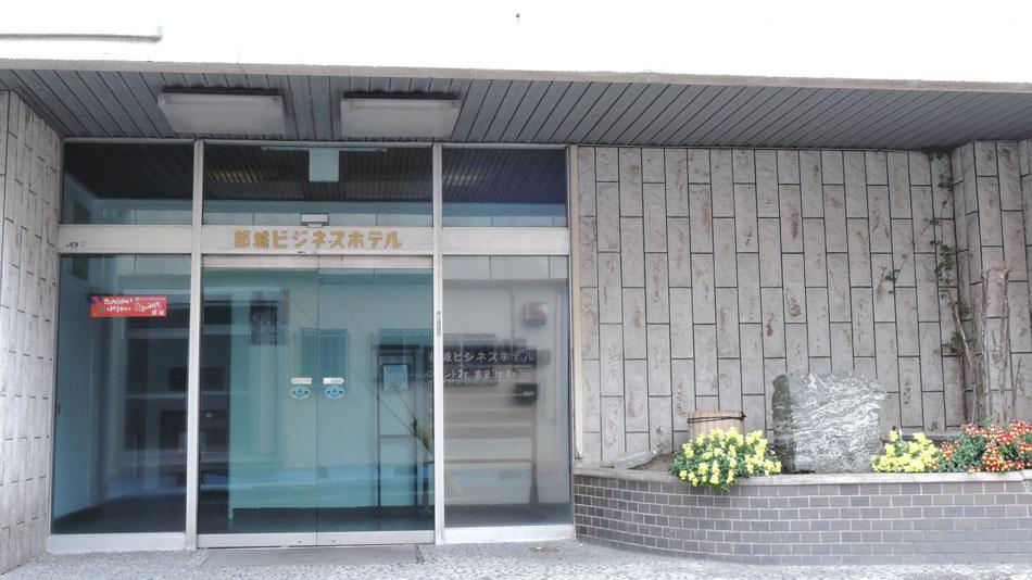 都城 ビジネスホテル◆楽天トラベル