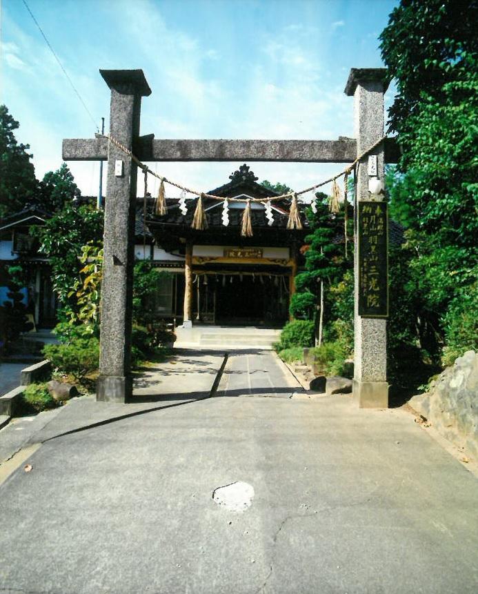 羽黒山 三光院◆楽天トラベル