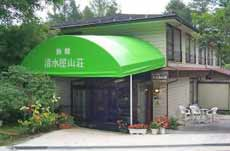 旅館 清水屋山荘◆楽天トラベル