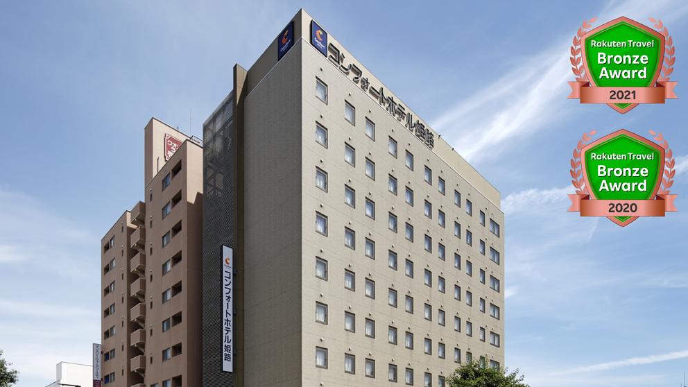 コンフォート ホテル 姫路◆楽天トラベル