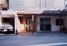駒込ステーションホテル