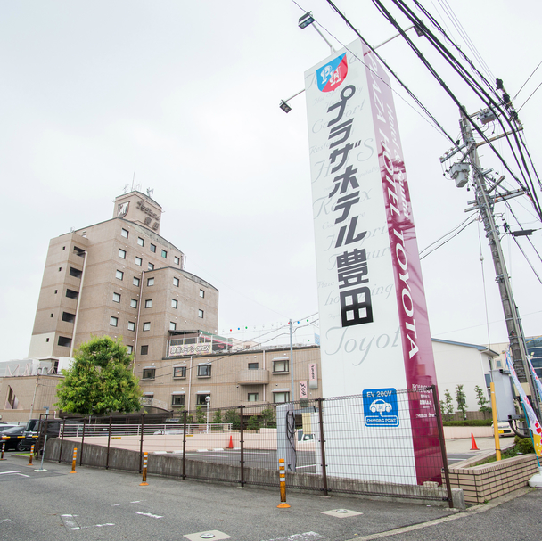 プラザホテル 豊田◆楽天トラベル
