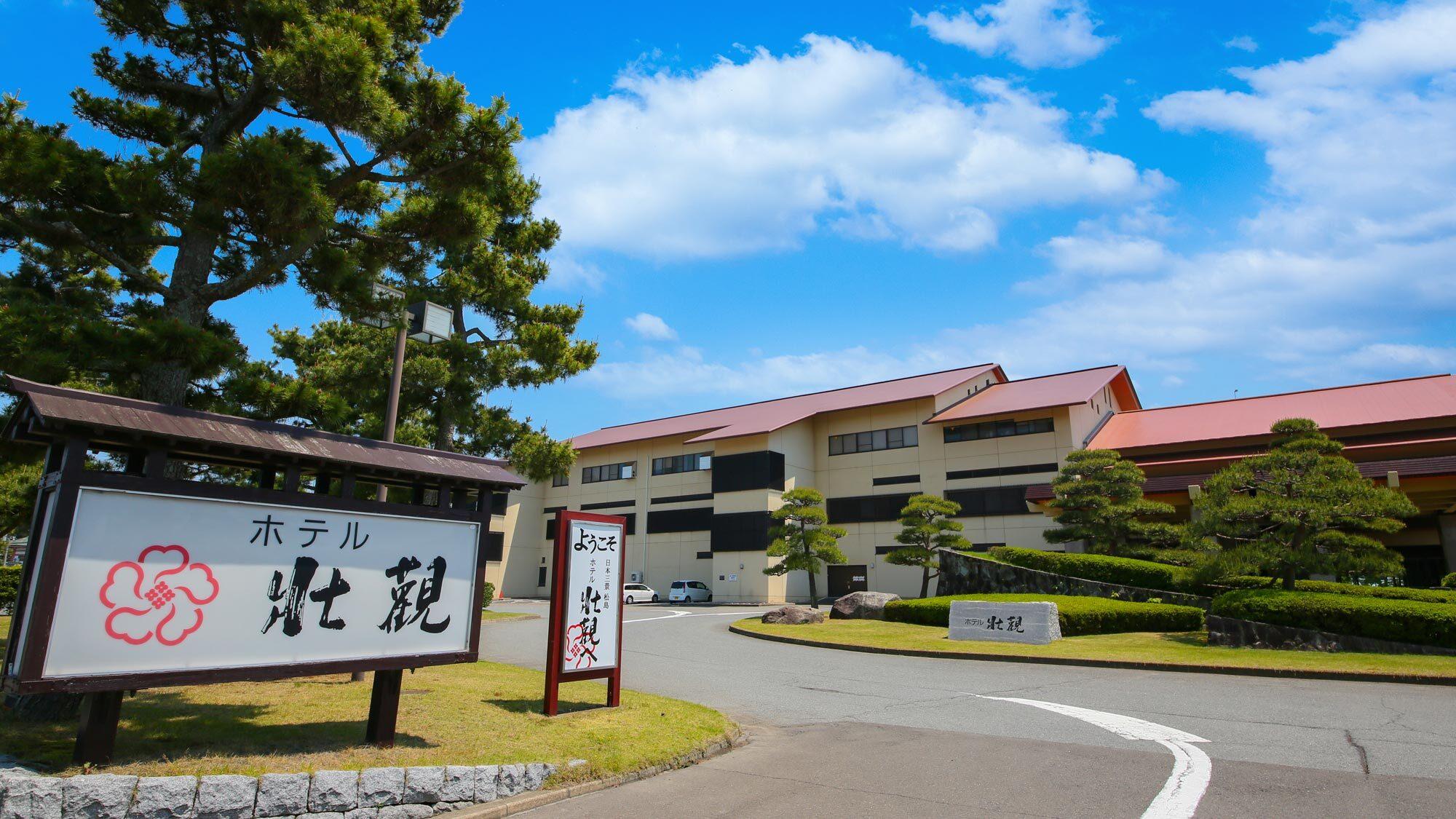 ホテル 壮観◆楽天トラベル