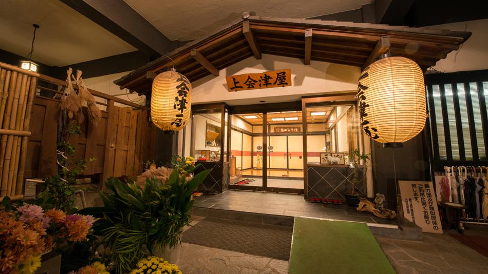 上会津屋◆楽天トラベル