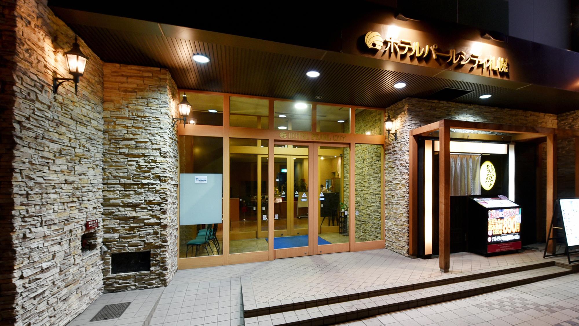 ホテル パールシティ 札幌◆楽天トラベル