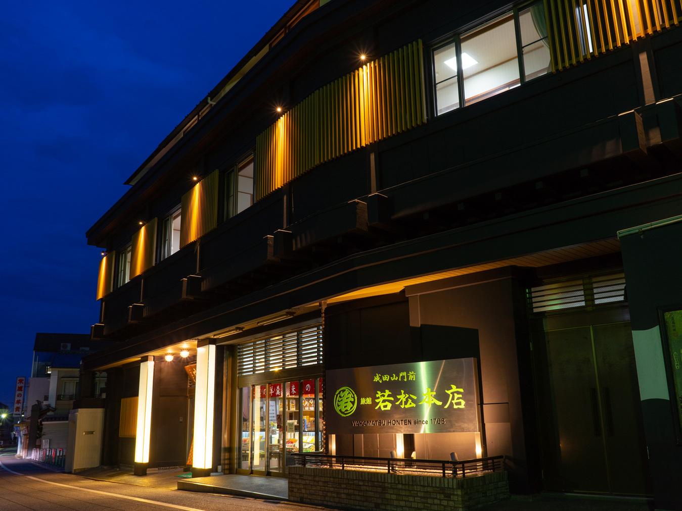 若松 本店◆楽天トラベル