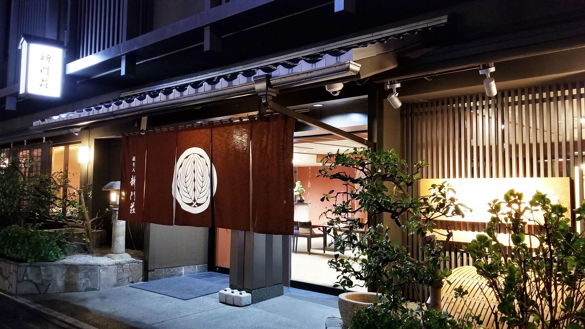祇をん 新門荘◆楽天トラベル