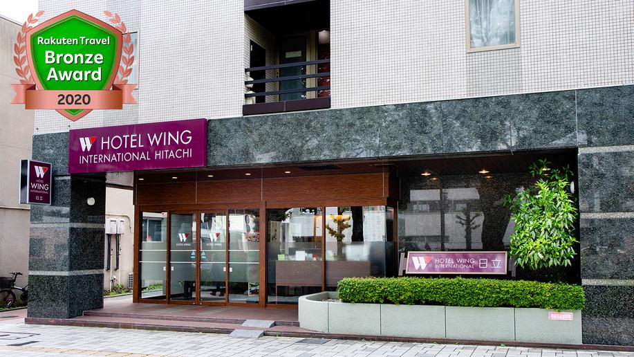 ホテル ウィング インターナショナル 日立◆楽天トラベル