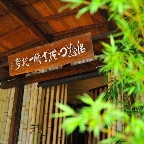 有福温泉 竹と茶香の宿 旅館 樋口 写真(楽天トラベル)