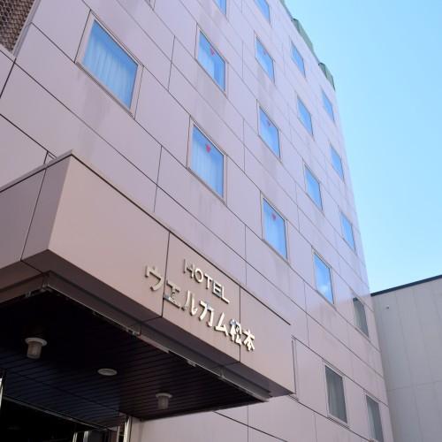 ホテル ウェルカム 松本◆楽天トラベル