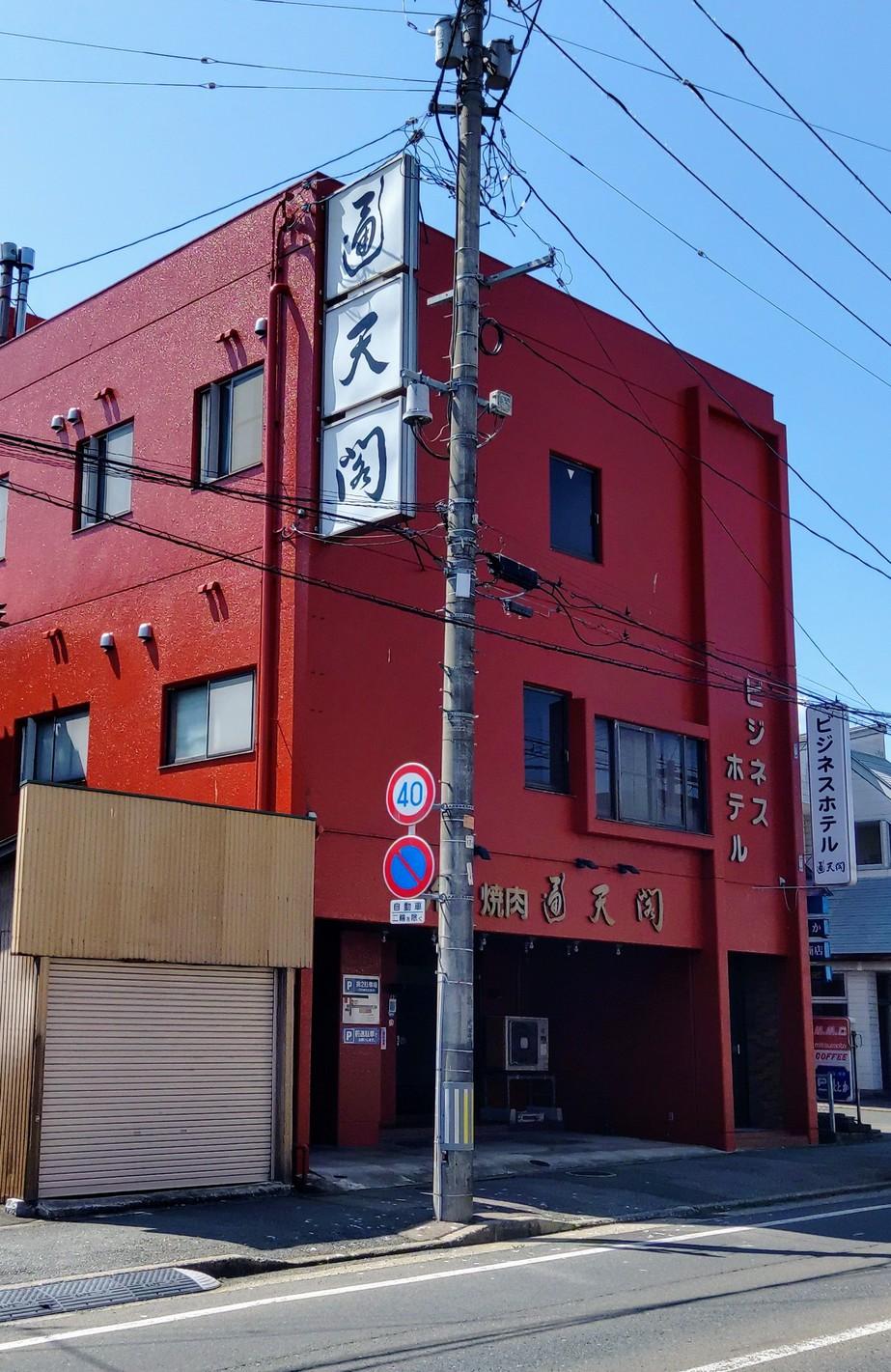 ビジネスホテル 通天閣◆楽天トラベル