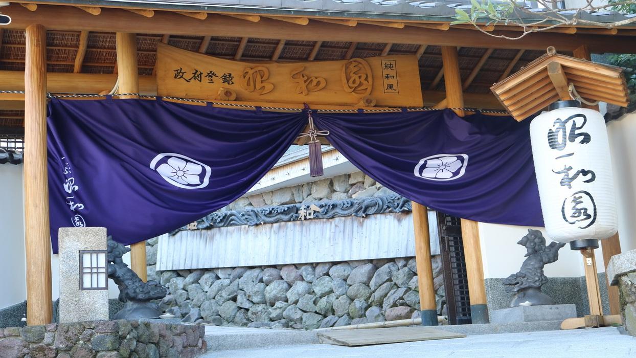 べっぷ 昭和園◆楽天トラベル