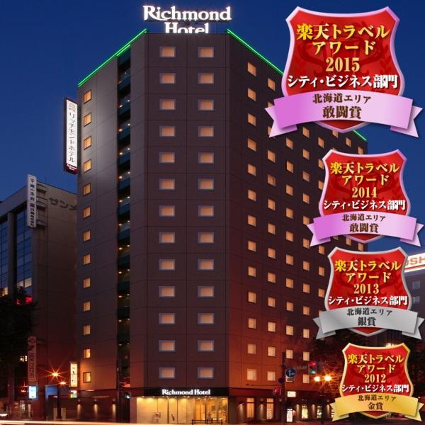 リッチモンド ホテル 札幌駅前◆楽天トラベル