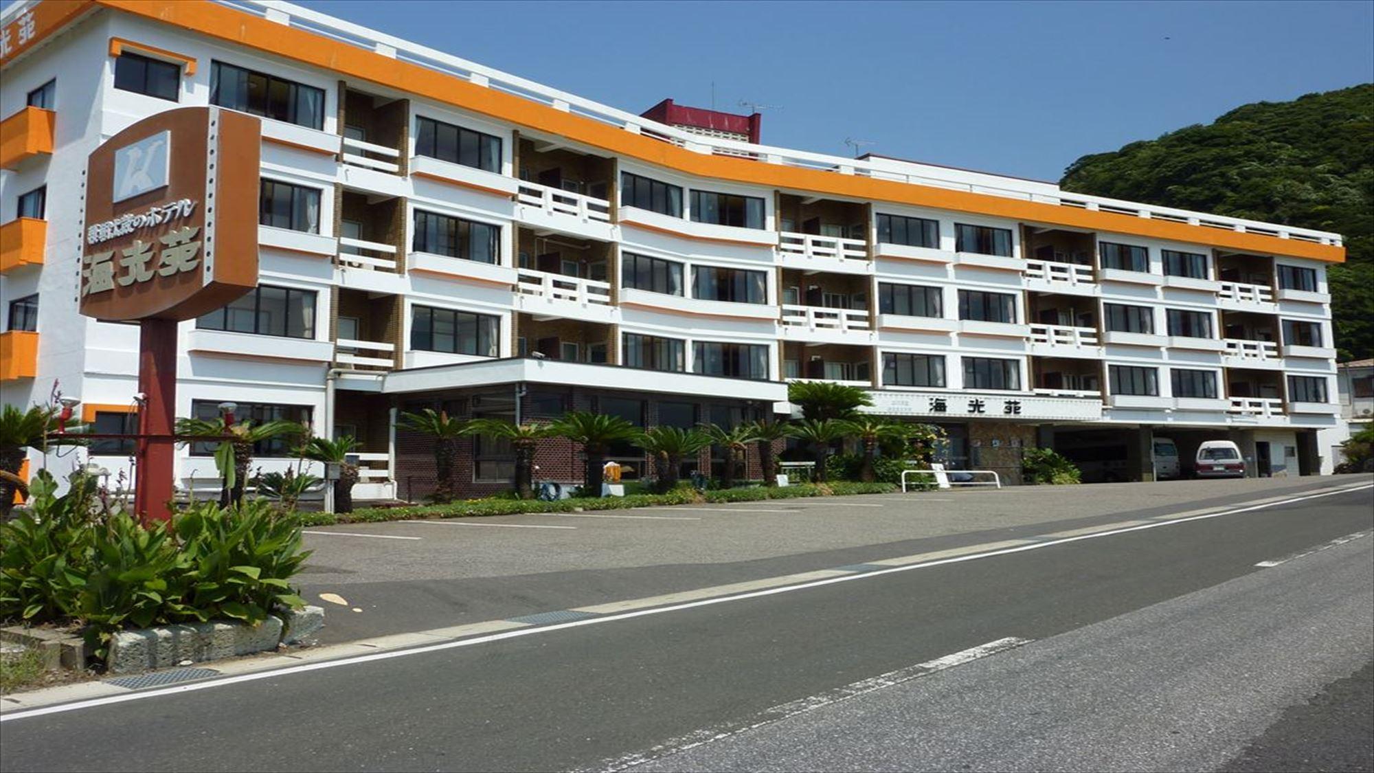 ホテル 海光苑◆楽天トラベル