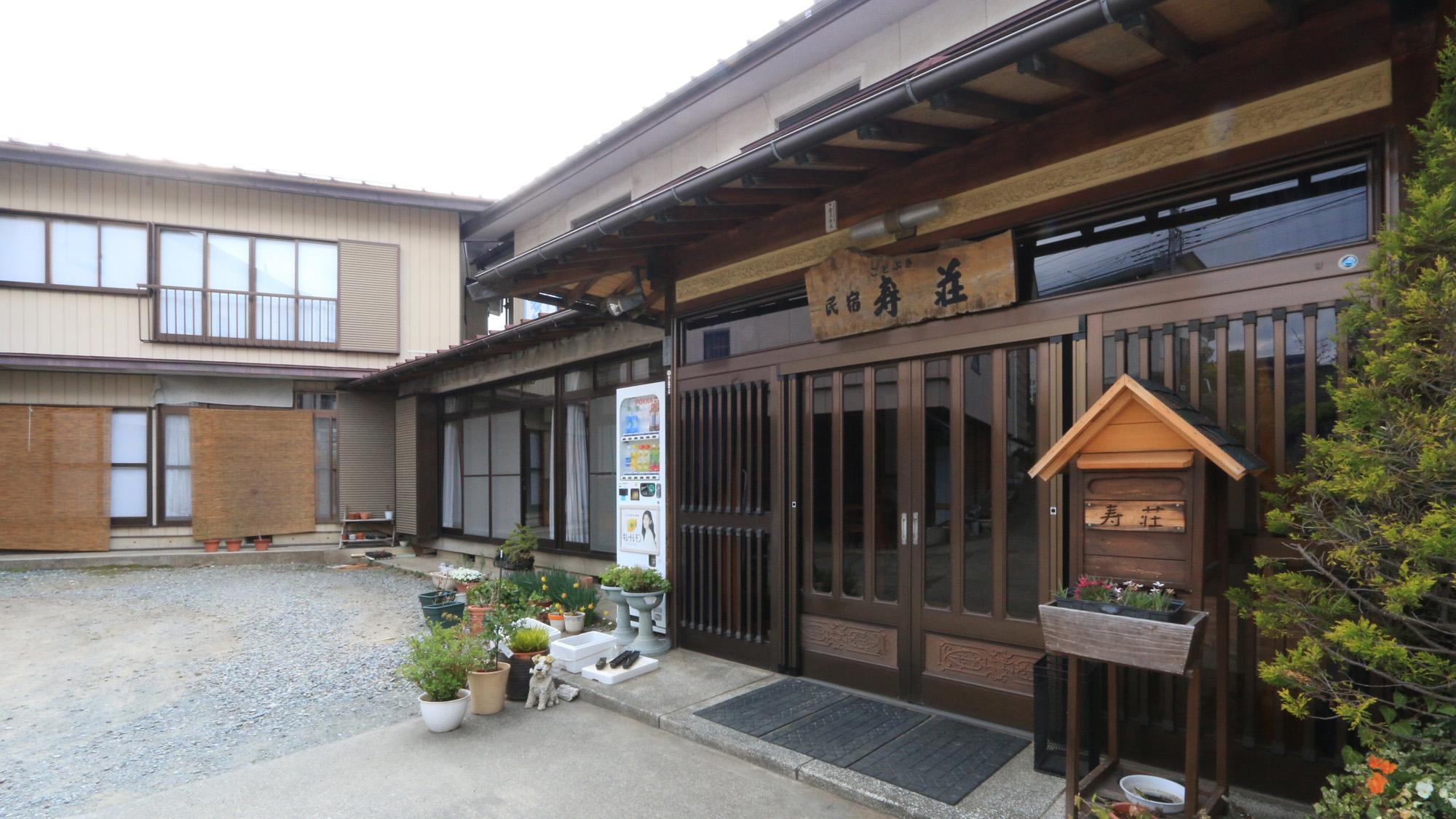 寿荘◆楽天トラベル