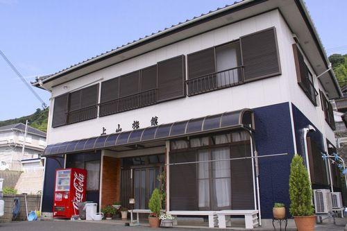 上山旅館◆楽天トラベル