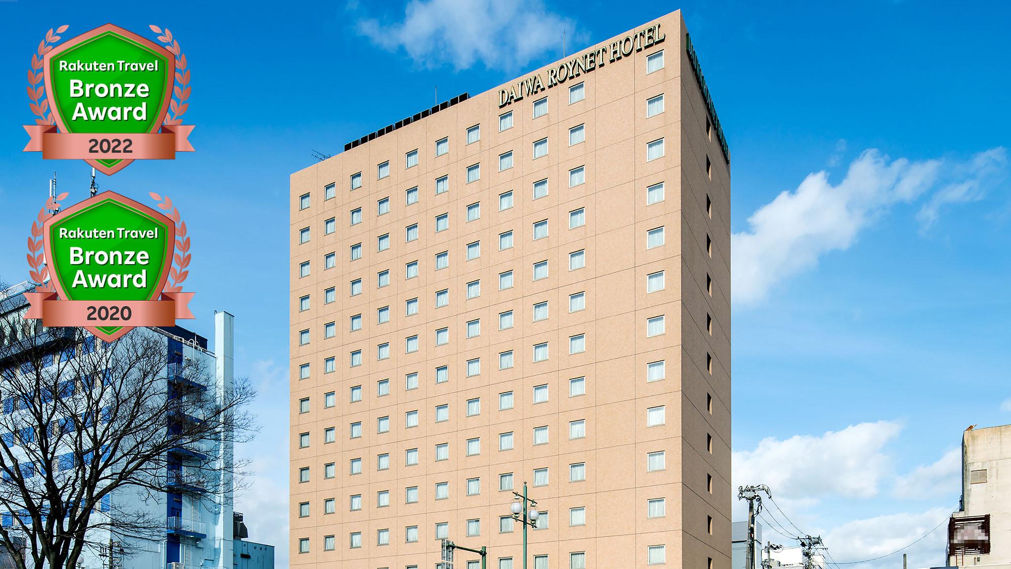 ダイワ ロイネット ホテル 秋田◆楽天トラベル