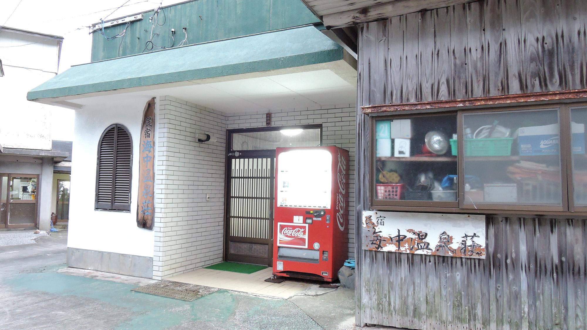 民宿 海中温泉荘◆楽天トラベル