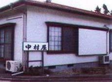 中村屋<東京都>