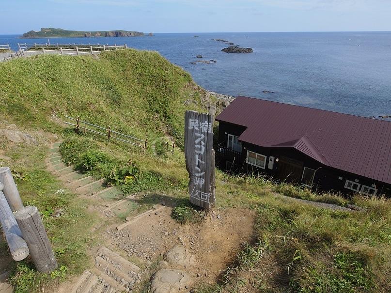 民宿 スコトン岬◆楽天トラベル