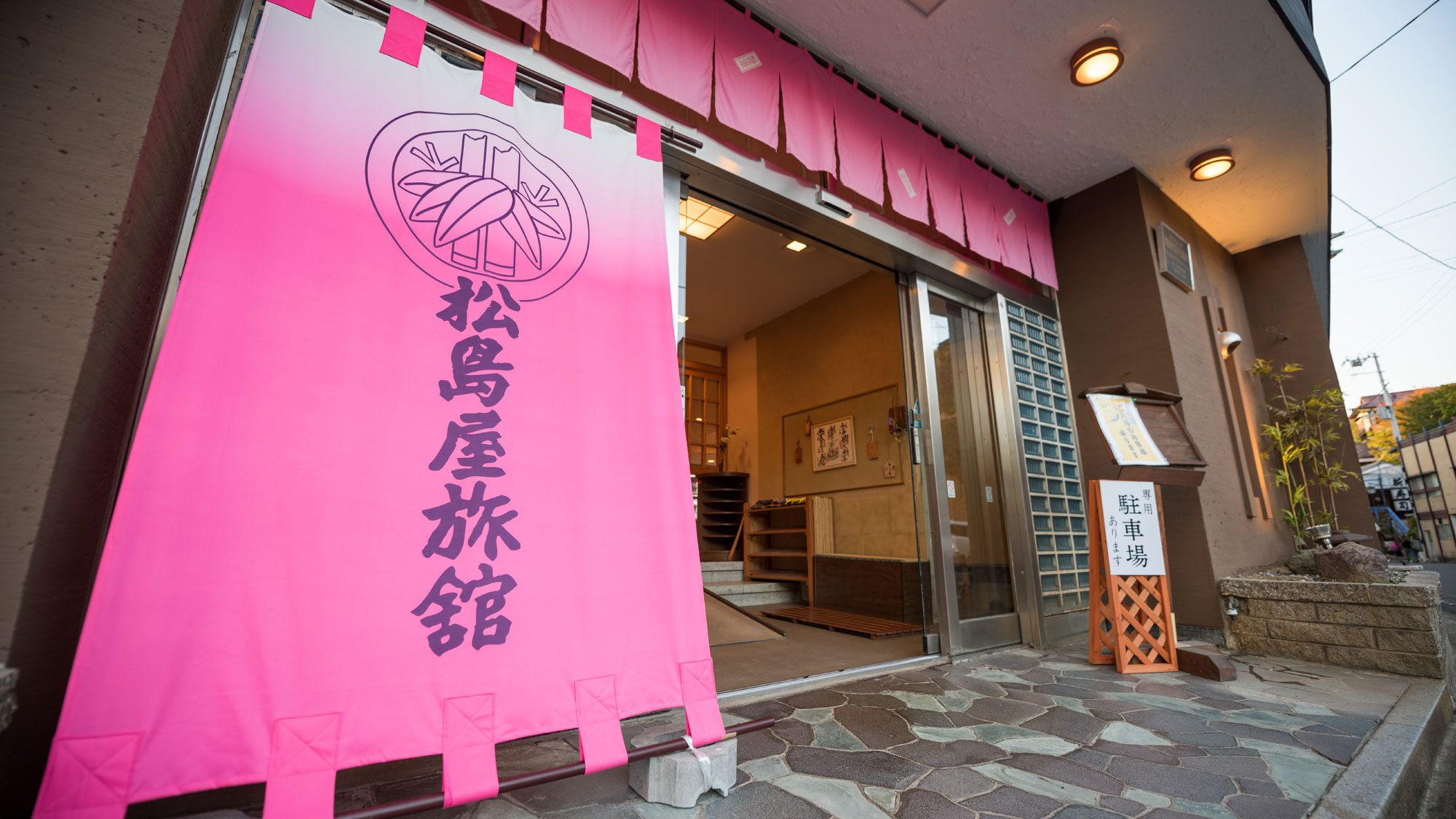 松島屋旅舘◆楽天トラベル