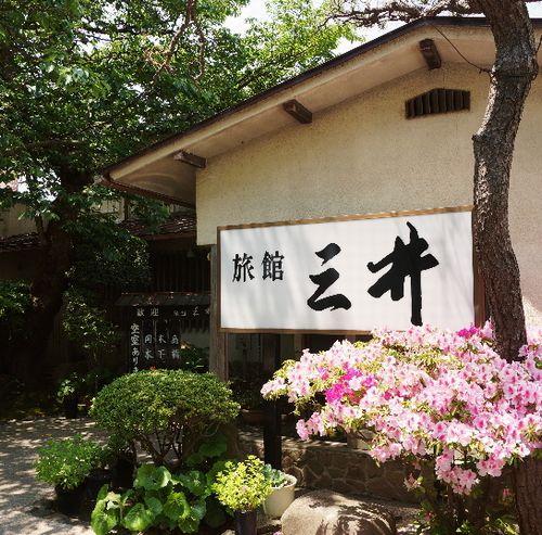 旅館 三井◆楽天トラベル